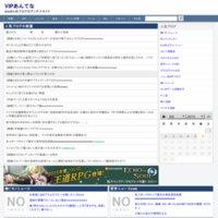 VIPあんてな 2chまとめサイト