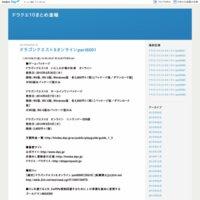 ドラクエ10まとめ速報